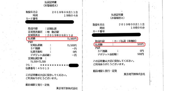 東京 メトロ 定期 券 払い戻し 東京メトロで購入した定期券をお客様のご都合により払戻しされる場合...