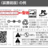 富士通パソコンリサイクル - FMVサポート : 富士通パソコン