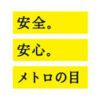 お問い合わせ|東京メトロ