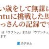 第16話 XPマシンにLubutu18.04LTSをインストール - ubuntu日記(まんぼう) - カクヨ