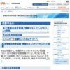 IPA 独立行政法人 情報処理推進機構:受験申込み